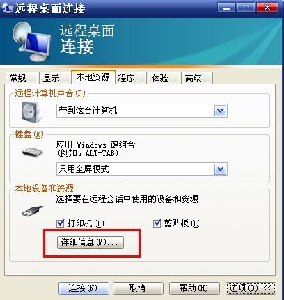 远程桌面挂载本地磁盘上传文件